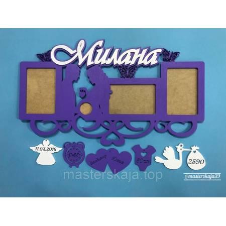 Детская именная метрика на 3 фото с рамкой для УЗИ с бабочками фиолетовая
