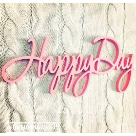 Надпись из дерева Happy Day