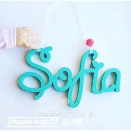 Имя деревянное София