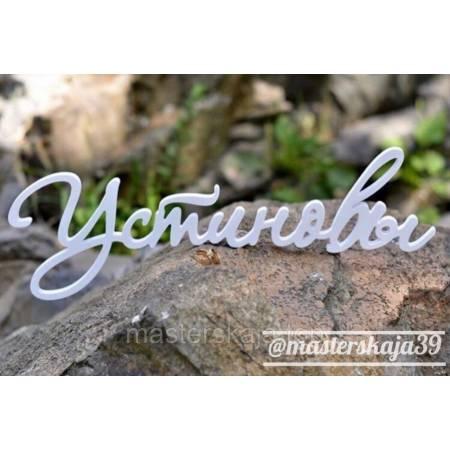 Деревянный надпись фамилия на свадьбу