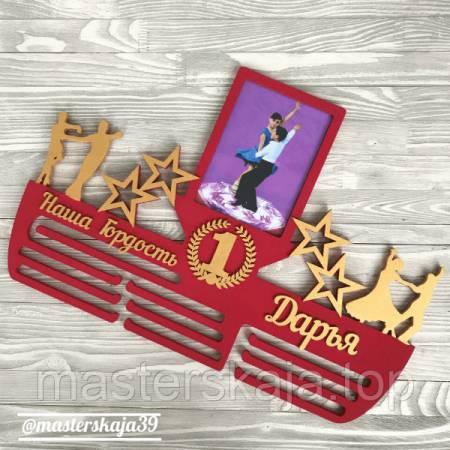 """Медальница """"Бальные танцы с рамкой"""", держатель для медалей, вешалка для медалей, медальниця"""