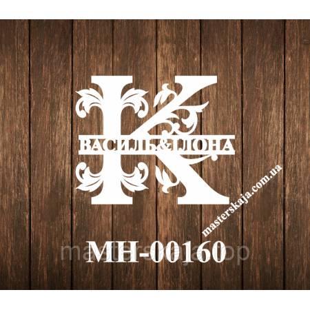 Монограмма модерн МН-00160