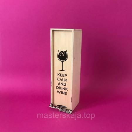 Коробка для вина KEEP CALM КВ-00901