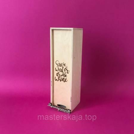 Коробка для вина «Drink wine»  КВ-00926