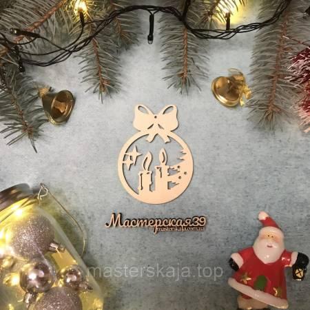 Новогодняя игрушка из дерева круглая две свечи HP-20007