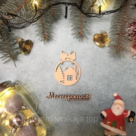 Новогодняя игрушка из дерева круглая домик HP-20012