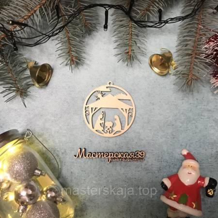 Новогодняя игрушка из дерева круглая вертеп HP-20032