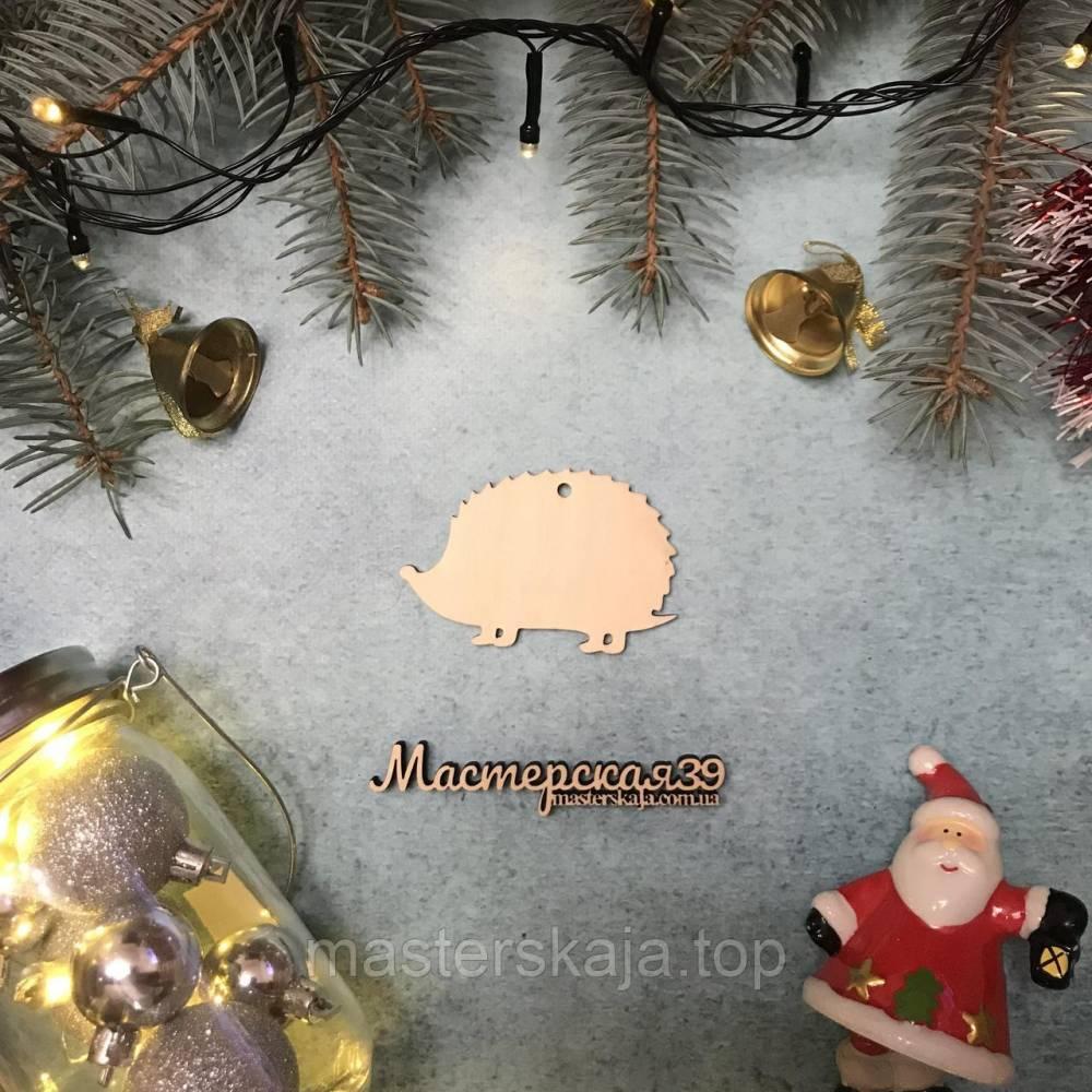 Новогодняя игрушка из дерева ежик HP-20097