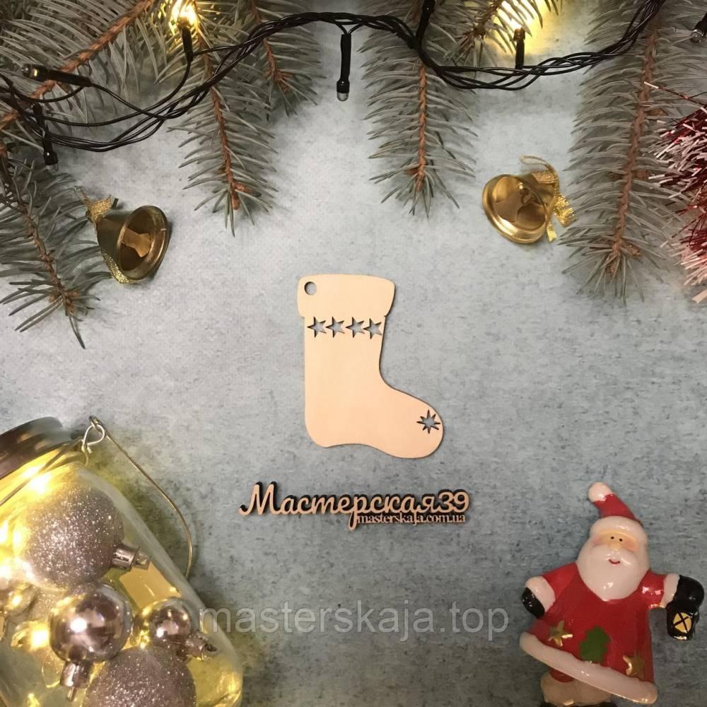 Новогодняя игрушка из дерева носочек HP-20108