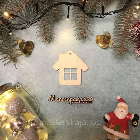 Новогодняя игрушка из дерева домик HP-20138