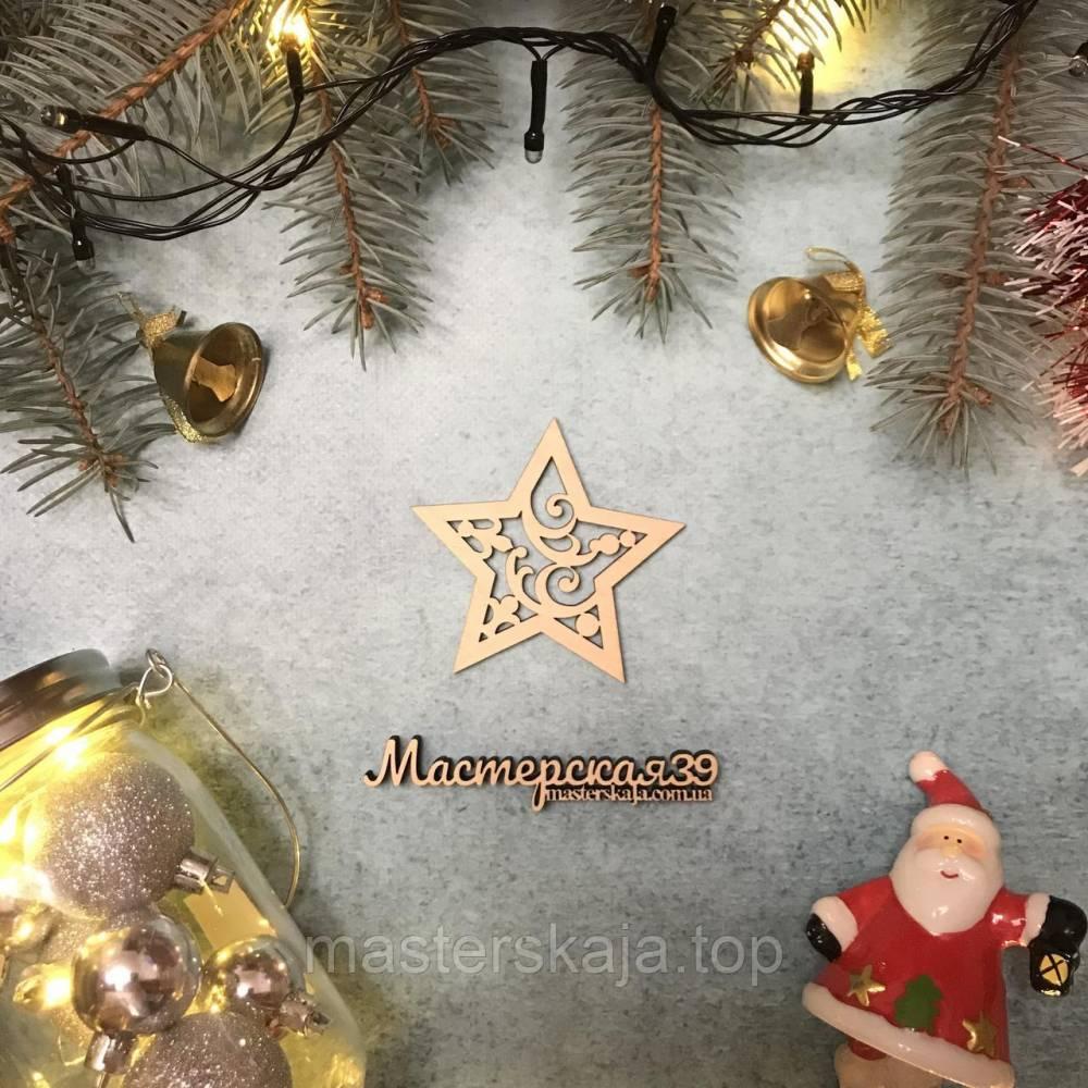 Новогодняя игрушка из дерева Звезда ажур HP-20159