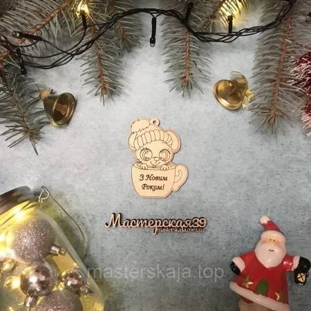 Новогодняя игрушка из дерева Мышка 2020 HP-202005