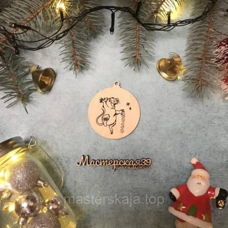 Новогодняя игрушка из дерева Мышка 2020 HP-202010