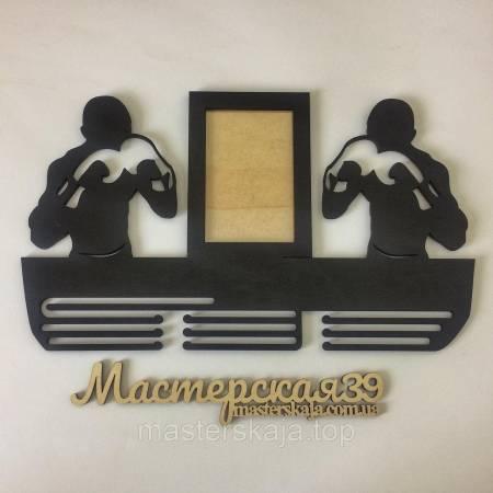 Медальница Бокс Кикбоксинг с фото