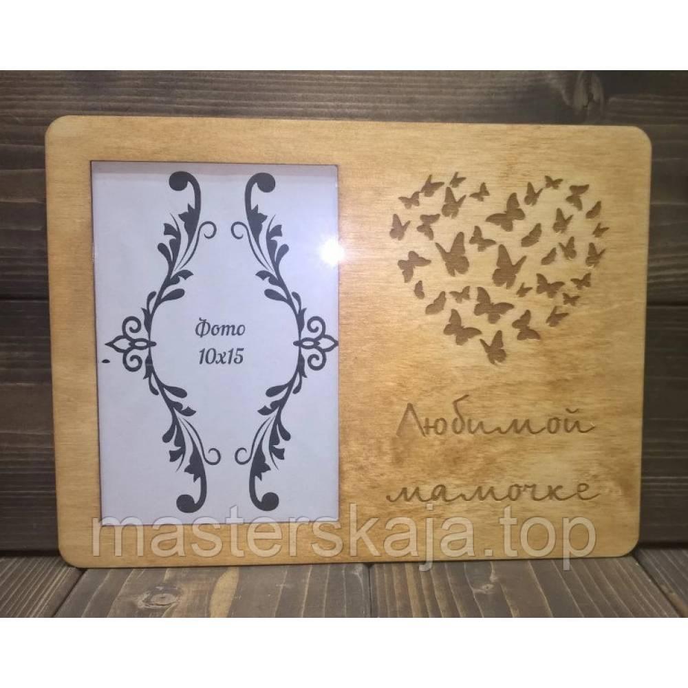 Фоторамка с открыткой «Любимой мамочке» сердце из бабочек