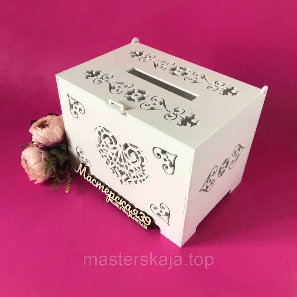 Большая коробка для денег свадебная «Сердце» белая