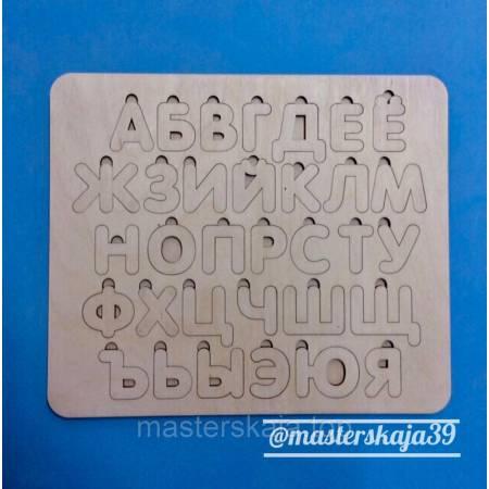 Пазлы деревяный алфавит для садика, Азбука для детей (русский алфавит сортер)