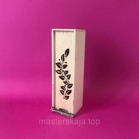 Коробка для вина с листьями КВ-00906